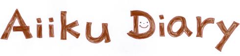 愛育幼稚園の日記へ